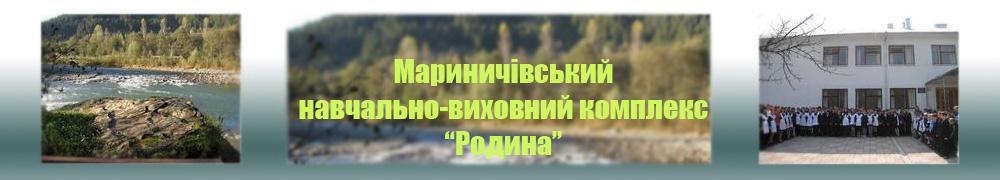 Мариничівський НВК